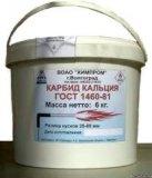 karbid-kaltsiya-2kg-3-kg-5-5kg-tsena-za-kg-karbida